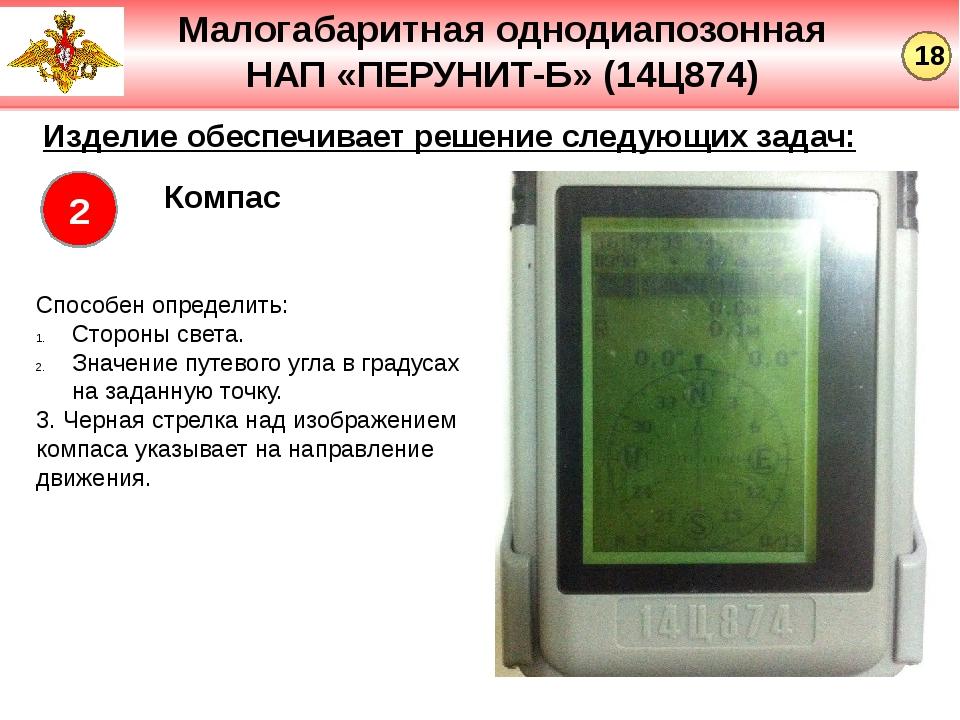 Малогабаритная однодиапозонная НАП «ПЕРУНИТ-Б» (14Ц874) 2 Компас Изделие обес...