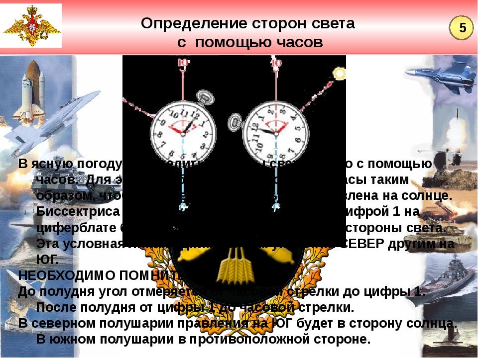 Определение сторон света с помощью часов В ясную погоду определить стороны св...