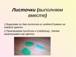 Листочки (выполняем вместе) 1.Вырезаем по два листочка из зелёной бумаги на к