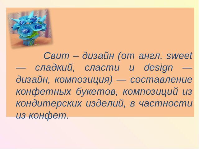 Свит – дизайн (от англ. sweet — сладкий, сласти и design — дизайн, композици...