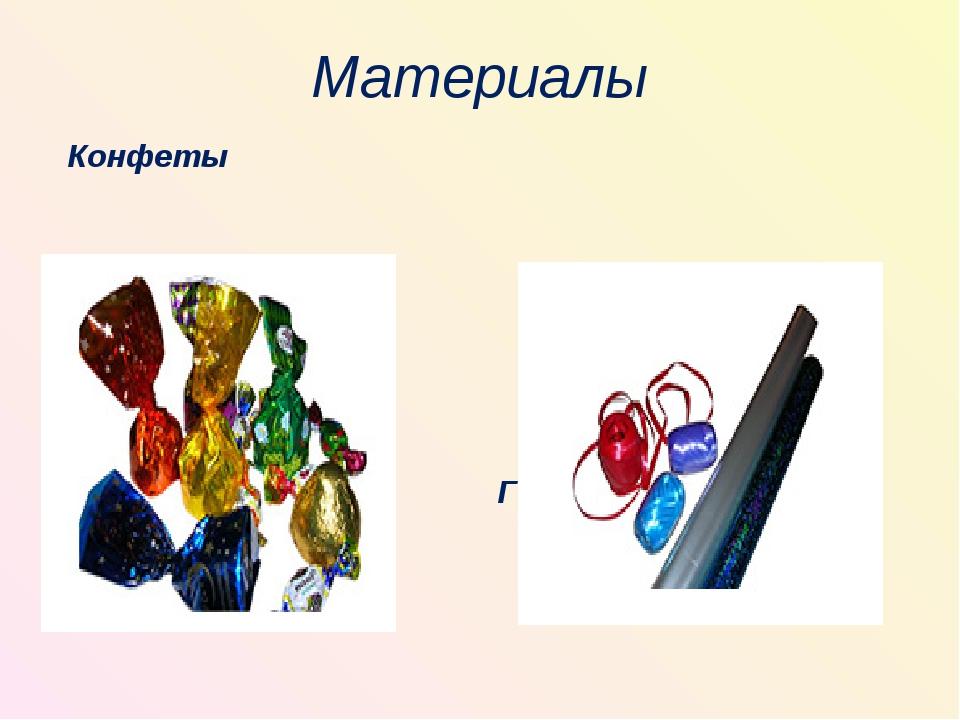 Материалы Конфеты Гофрированная бумага