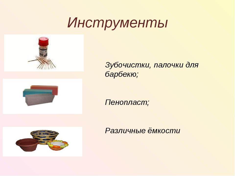 Инструменты Зубочистки, палочки для барбекю; Пенопласт; Различные ёмкости