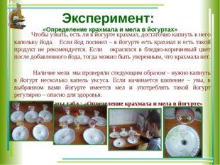 Эксперимент: «Определение крахмала и мела в йогуртах» Чтобы узнать, есть ли в