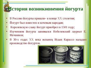 История возникновения йогурта В Россию йогурты пришли– в конце XX столетия; Й