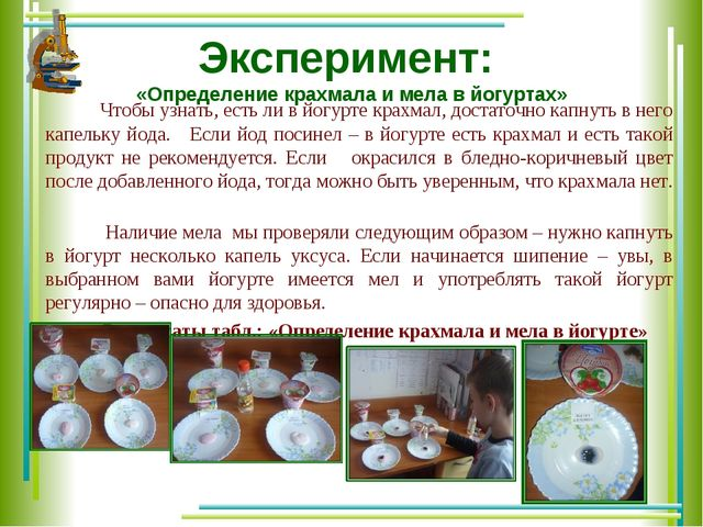 Эксперимент: «Определение крахмала и мела в йогуртах» Чтобы узнать, есть ли в...