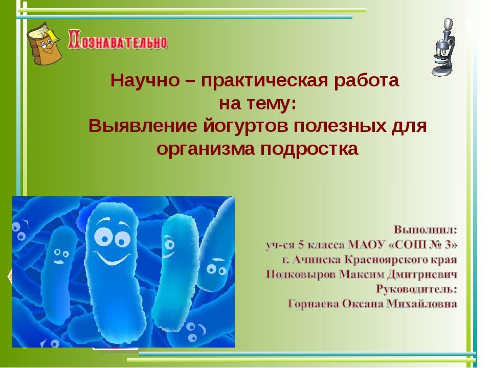 Научно – практическая работа на тему: Выявление йогуртов полезных для органи...
