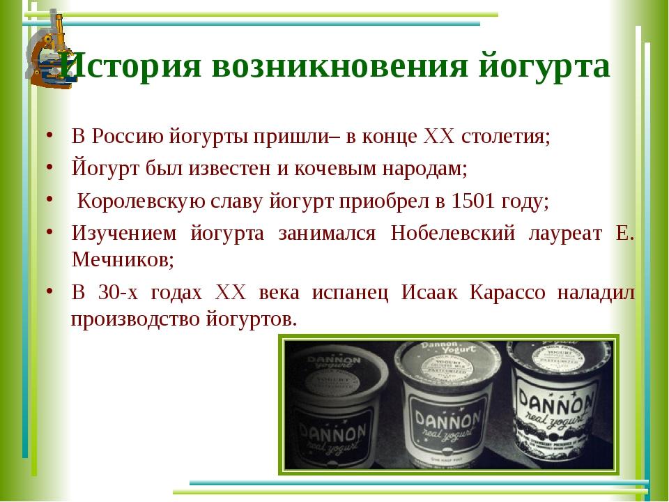История возникновения йогурта В Россию йогурты пришли– в конце XX столетия; Й...