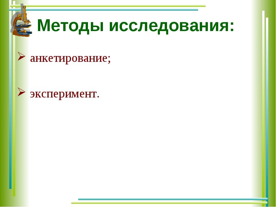 Методы исследования: анкетирование; эксперимент.