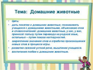 Тема: Домашние животные Цель: дать понятие о домашних животных; познакомить