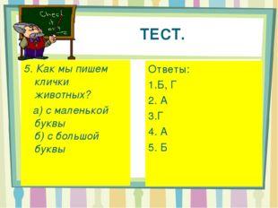 ТЕСТ. 5. Как мы пишем клички животных? а) с маленькой буквы б) с большой бу