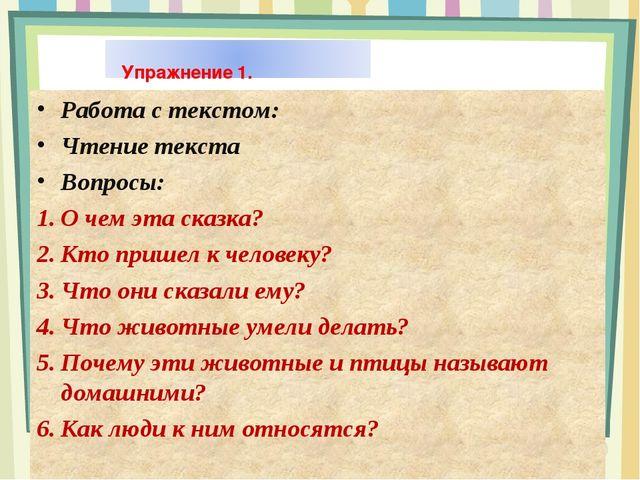 Работа с текстом: Чтение текста Вопросы: О чем эта сказка? Кто пришел к челов...