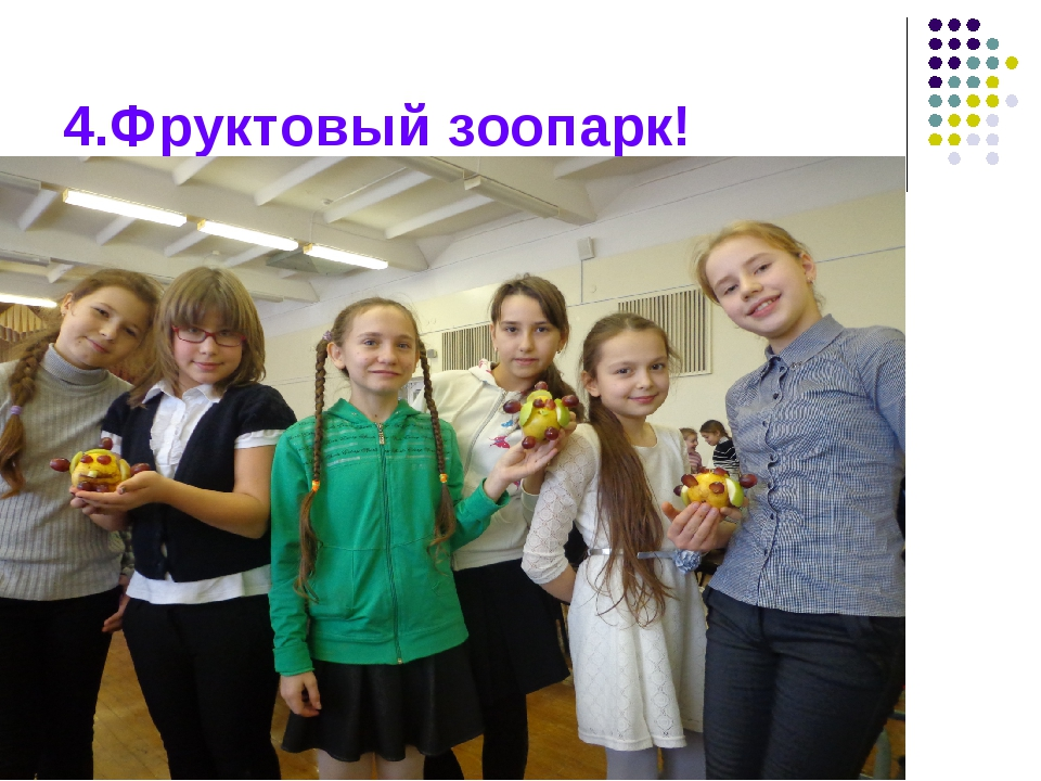 4.Фруктовый зоопарк!