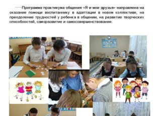 Программа по внеурочной деятельности Практикум общения «Я и мои друзья» Прог