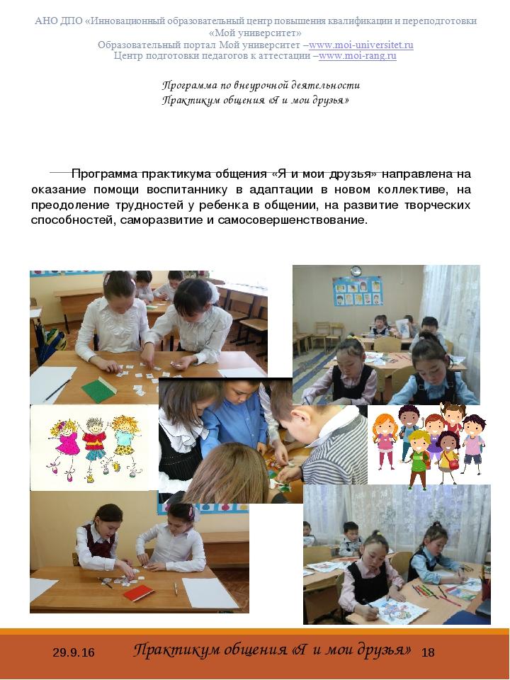 Программа по внеурочной деятельности Практикум общения «Я и мои друзья» Прог...