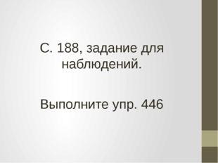 С. 188, задание для наблюдений. Выполните упр. 446