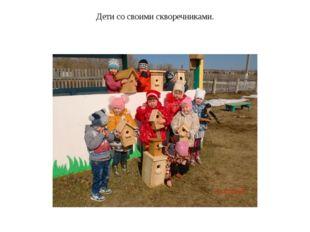 Дети со своими скворечниками.