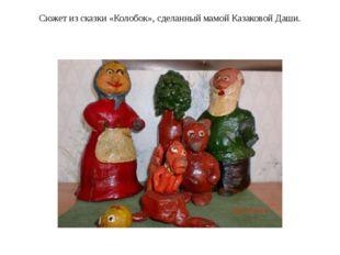 Сюжет из сказки «Колобок», сделанный мамой Казаковой Даши.