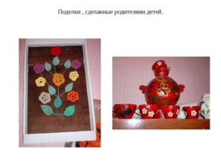 Поделки , сделанные родителями детей.