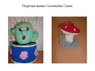 Поделки мамы Соловьёва Саши.
