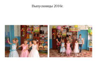 Выпускницы 2016г.