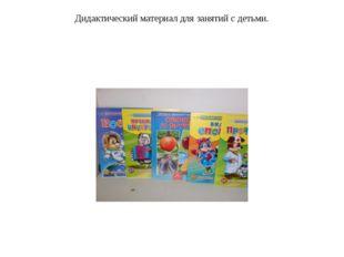 Дидактический материал для занятий с детьми.