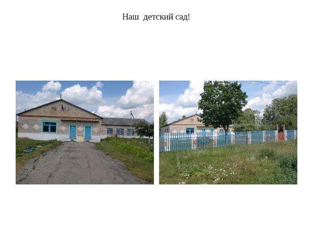 Наш детский сад!