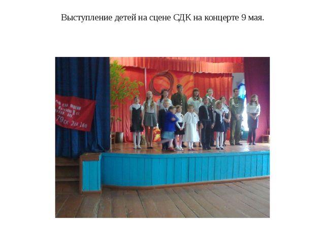 Выступление детей на сцене СДК на концерте 9 мая.