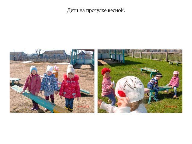 Дети на прогулке весной.