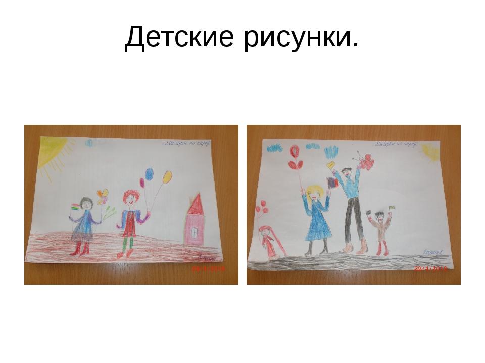 Детские рисунки.