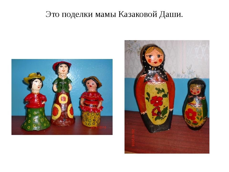 Это поделки мамы Казаковой Даши.