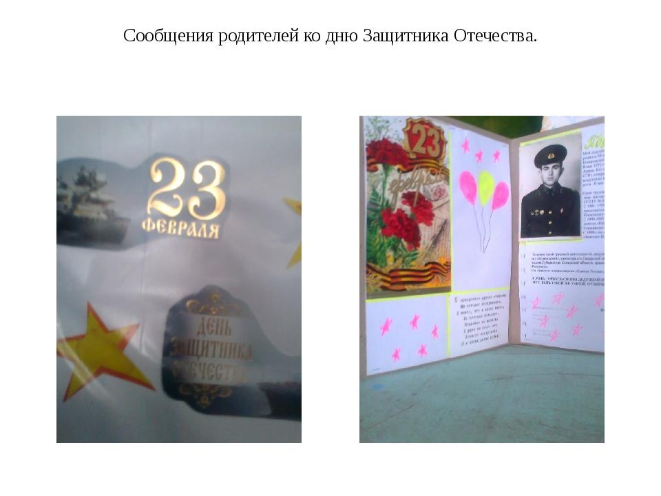 Сообщения родителей ко дню Защитника Отечества.