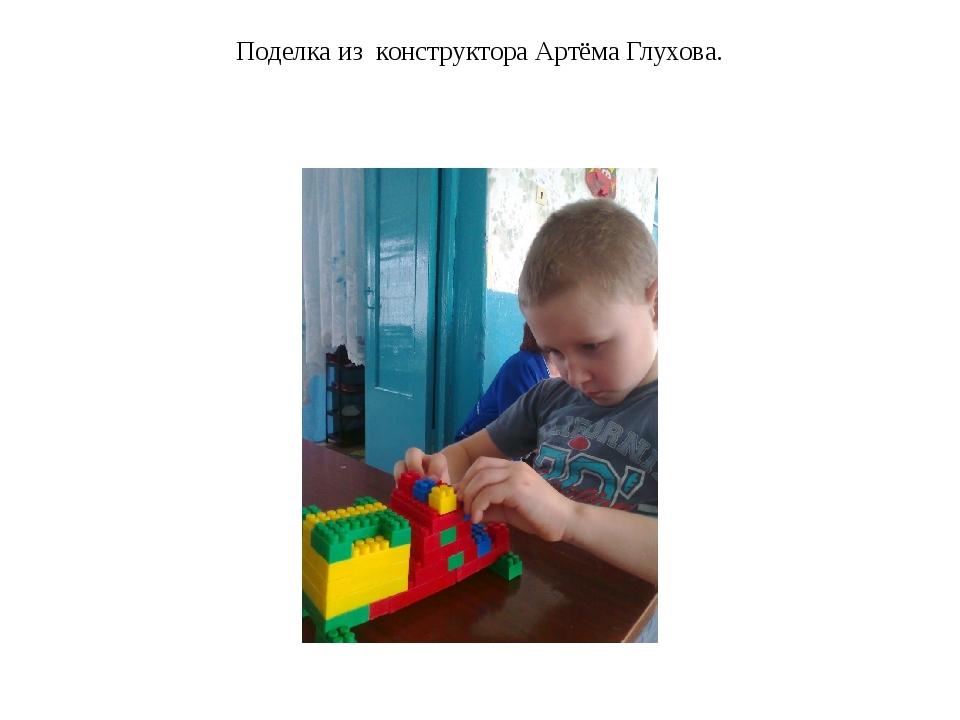 Поделка из конструктора Артёма Глухова.