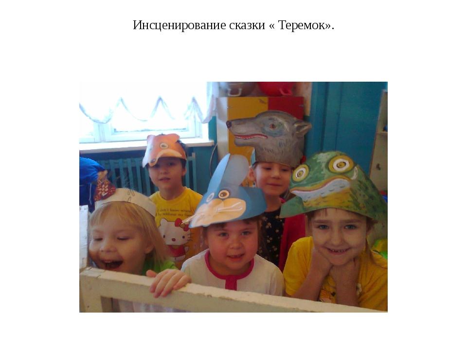 Инсценирование сказки « Теремок».