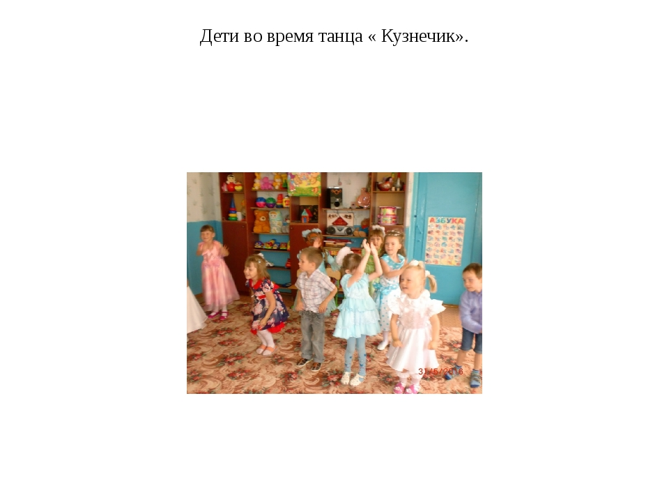 Дети во время танца « Кузнечик».
