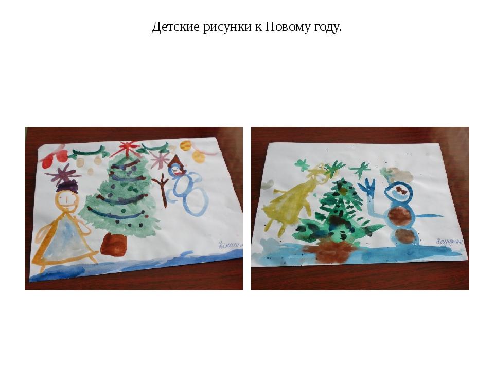 Детские рисунки к Новому году.