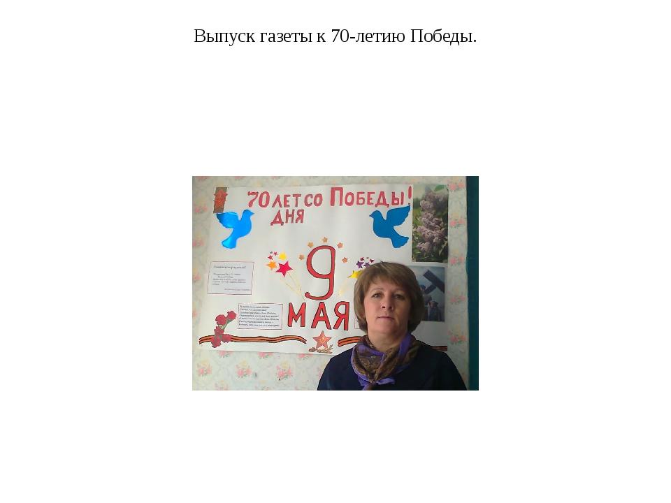 Выпуск газеты к 70-летию Победы.