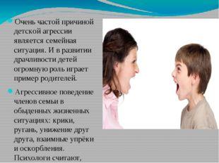 Очень частой причиной детской агрессии является семейная ситуация. И в развит