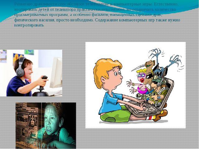 Развитию драчливости способствуют телевидение и компьютерные игры. Естественн...