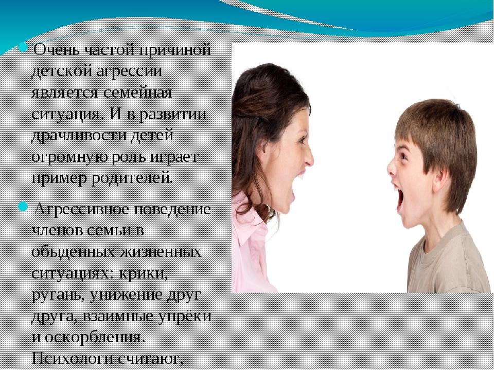 Очень частой причиной детской агрессии является семейная ситуация. И в развит...