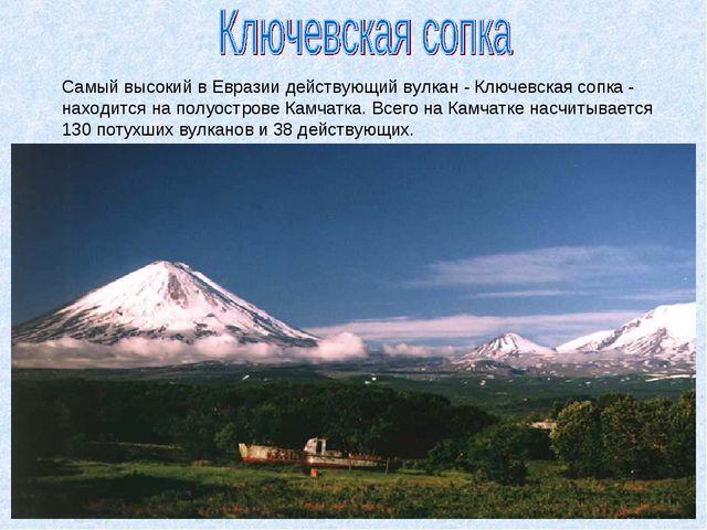 Самый высокий в Евразии действующий вулкан - Ключевская сопка - находится на...