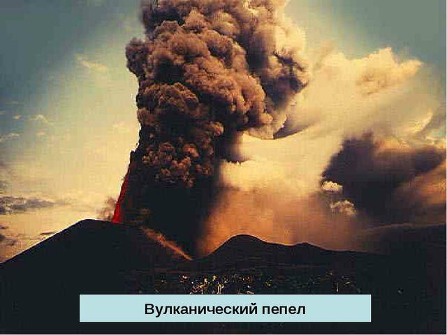 Вулканический пепел