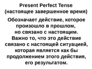 Present Perfect Tense (настоящее завершенное время) Обозначает действие, кото