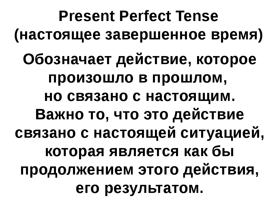 Present Perfect Tense (настоящее завершенное время) Обозначает действие, кото...