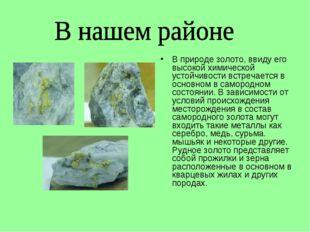 В природе золото, ввиду его высокой химической устойчивости встречается в осн