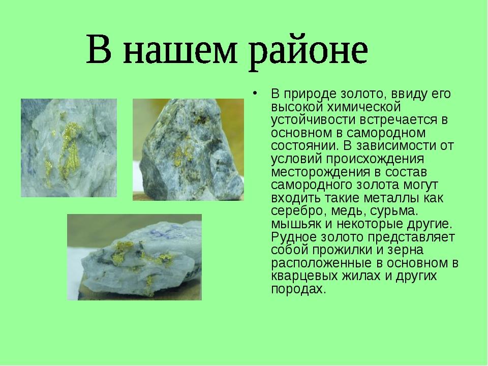 В природе золото, ввиду его высокой химической устойчивости встречается в осн...