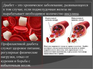 Диабет – это хроническое заболевание, развивающееся в том случае, если поджел