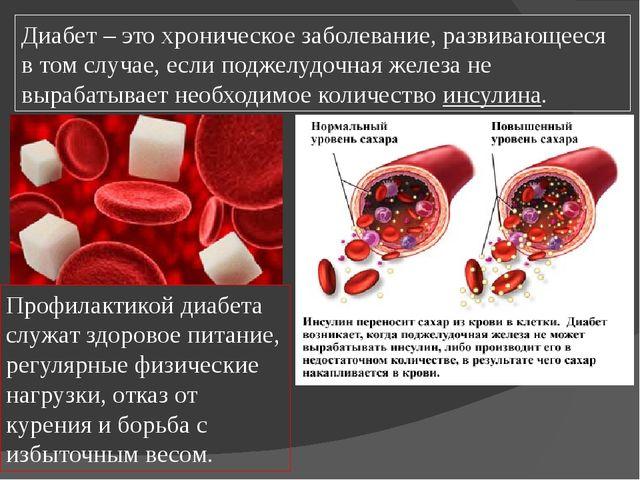 Диабет – это хроническое заболевание, развивающееся в том случае, если поджел...