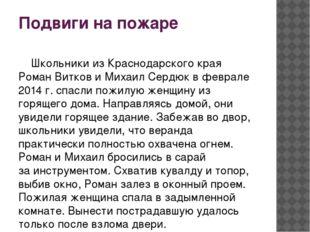 Подвиги на пожаре Школьники из Краснодарского края Роман Витков и Михаил Серд