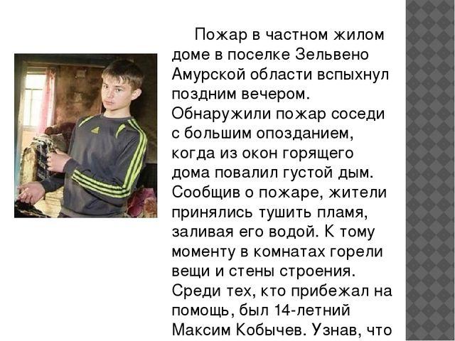 Пожар в частном жилом доме в поселке Зельвено Амурской области вспыхнул позд...
