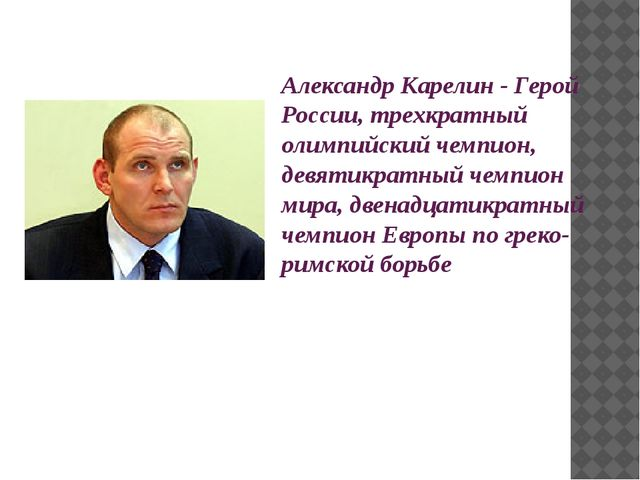 Александр Карелин - Герой России, трехкратный олимпийский чемпион, девятикрат...